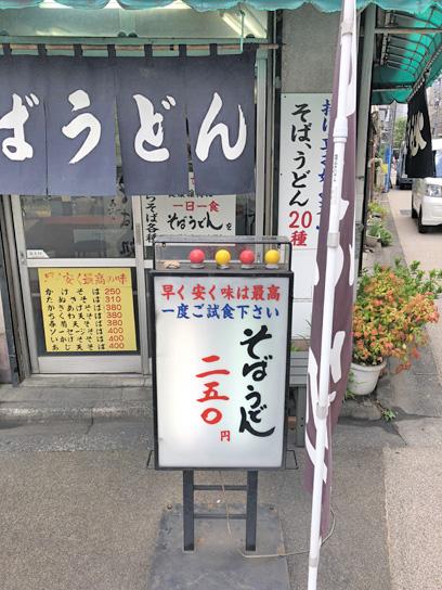 180726六文そば神田須田町2.jpg
