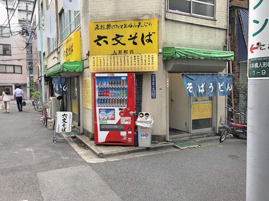 180730六文そば人形町店.jpg