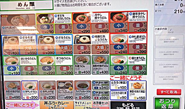180806なか卯豊洲券売機.jpg