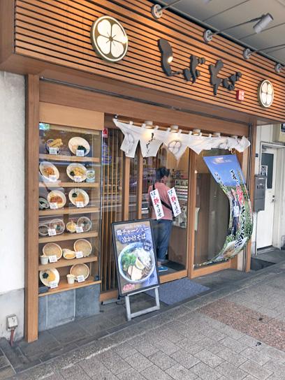 180816しぶそば大井町店.jpg