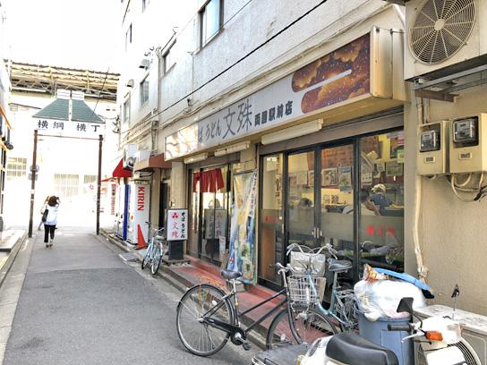 180826文殊両国駅前店.jpg