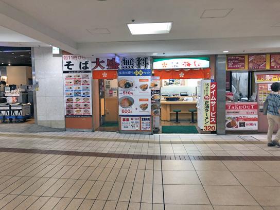 180827梅もと八重洲店.jpg