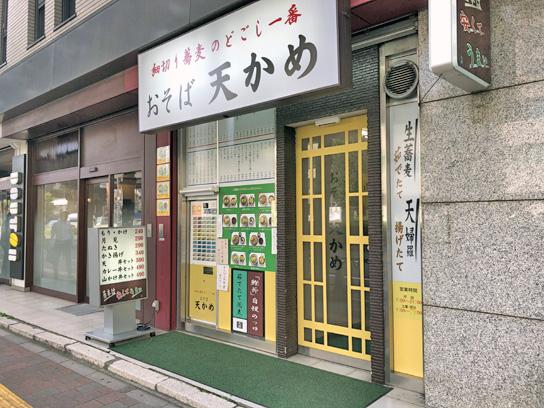 180912天かめ江戸川橋店.jpg