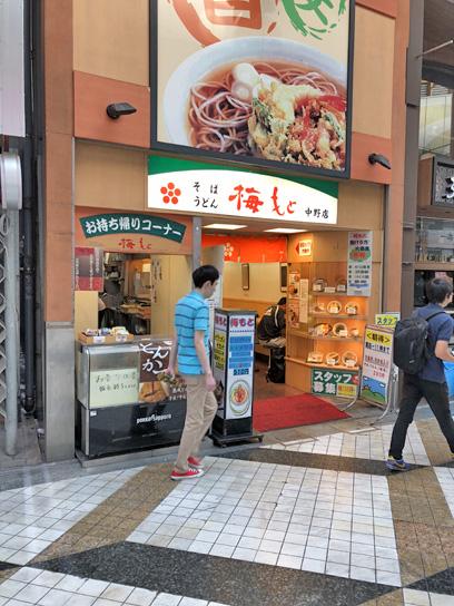 180913梅もと中野店1.jpg