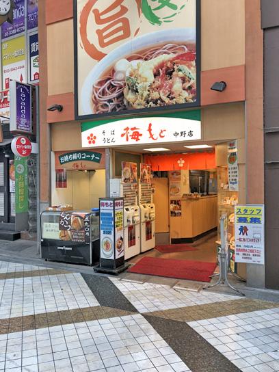 180913梅もと中野店2.jpg