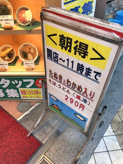 180913梅もと中野朝メ看板.jpg