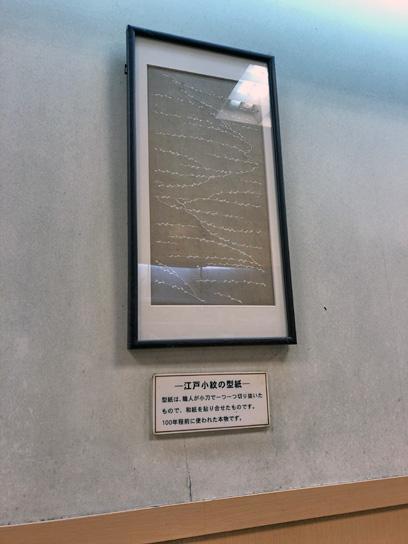 180913梅もと中野江戸小紋型紙.jpg