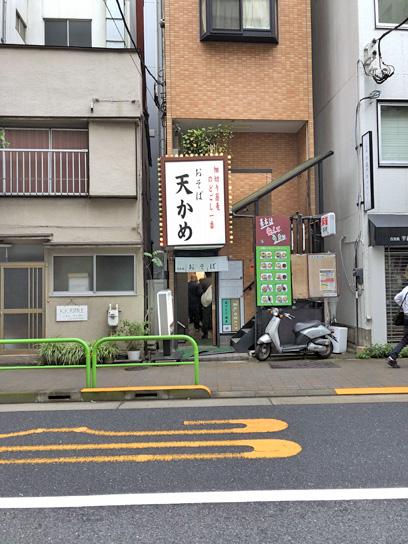 180915天かめ半蔵門店2.jpg