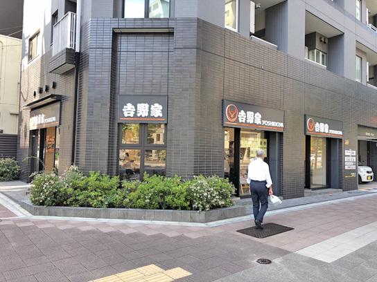 180919吉野家新富町店.jpg