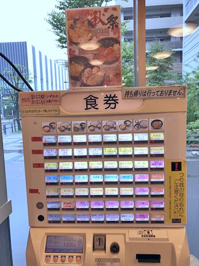 180921太郎豊洲券売機.jpg