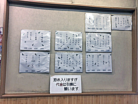 180924長寿庵三ノ輪メニュー.jpg
