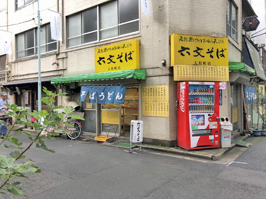 180926六文そば人形町店.jpg