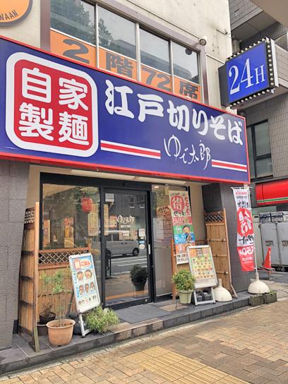 180927ゆで太郎新川一丁目店.jpg