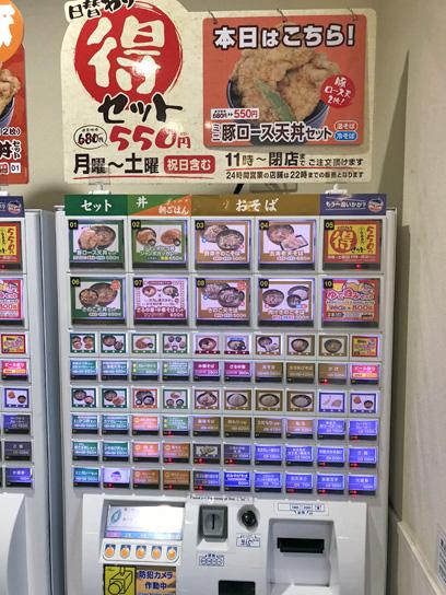 180927太郎新川一丁目券売機.jpg