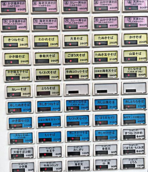 180929亀島券売機.jpg