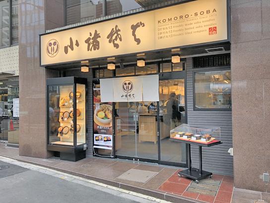 181004小諸そば茅場町店.jpg