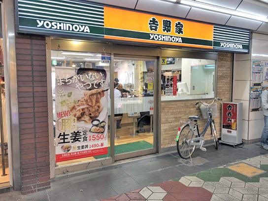 181021吉野家葛西駅前店1.jpg