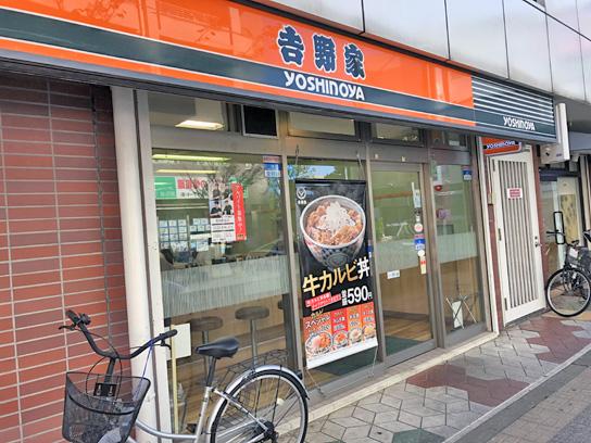 181021吉野家葛西駅前店2.jpg