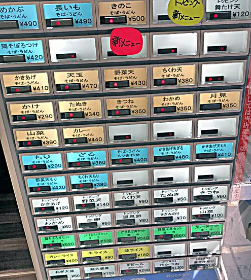 181022そばよし京橋券売機.jpg