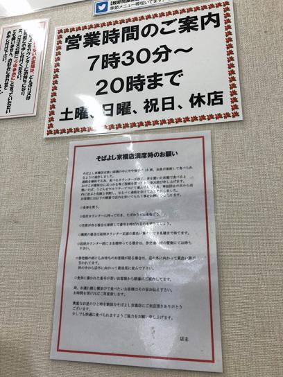 181022そばよし京橋営業時間.jpg