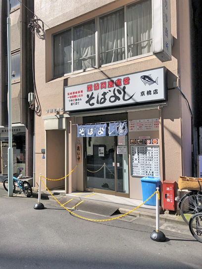 181022そばよし京橋店.jpg