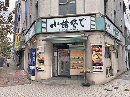 181027小諸そば桜橋店.jpg