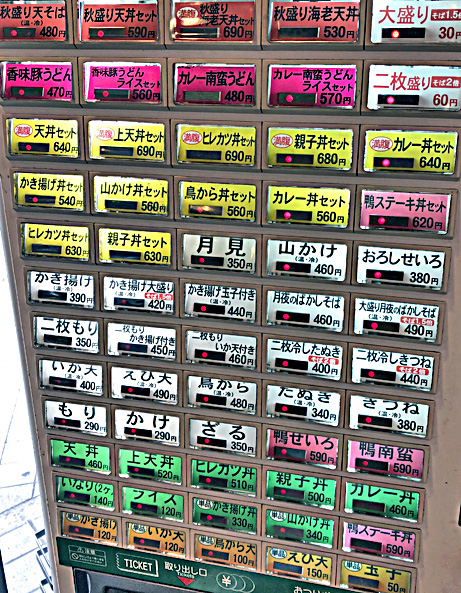 181027小諸桜橋券売機アプ.jpg