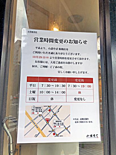181027小諸桜橋営業時間変更.jpg