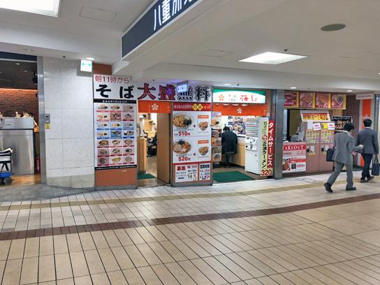 181029梅もと八重洲店.jpg