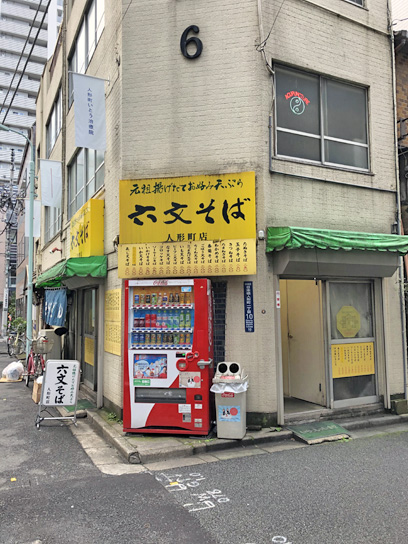 181107六文そば人形町店.jpg