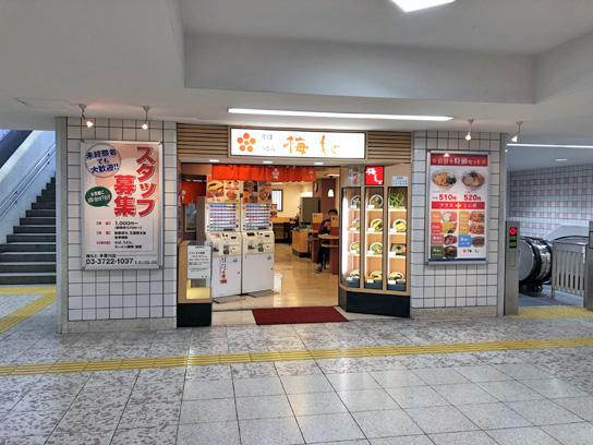 181110梅もと多摩川店.jpg