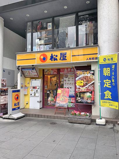 181202松屋人形町店.jpg