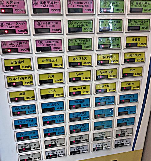181208天かめ江戸川橋券売機アプ.jpg
