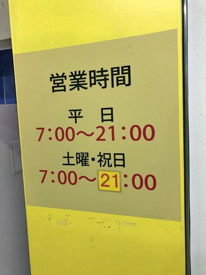 181208天かめ江戸川橋営業時間.jpg