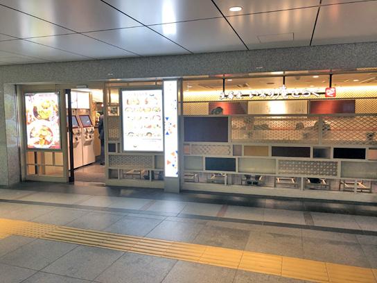 181228いろり丸の内グランスタ店.jpg