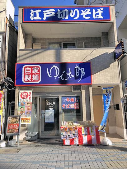 181231ゆで太郎門前仲町店.jpg