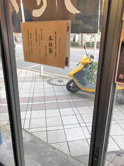 190117田そば本枯節.jpg
