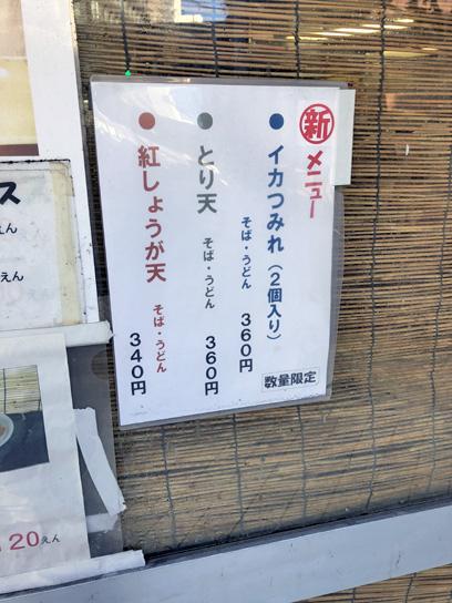 190118スエヒロ八丁堀新メニュー.jpg