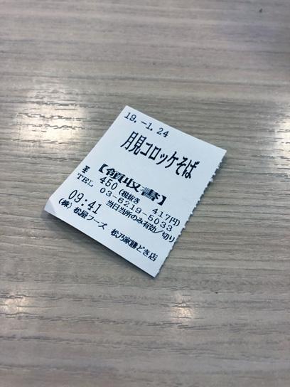 190124松乃家勝どき月見コロ食券.jpg