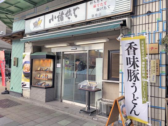 190126小諸そば築地店.jpg