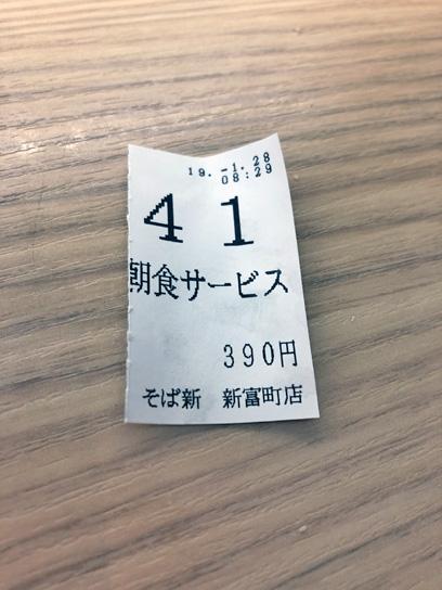 190128そば新新富町朝メ食券.jpg