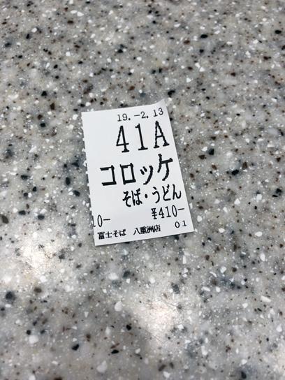 190213富士そば八重洲コロッケ食券.jpg