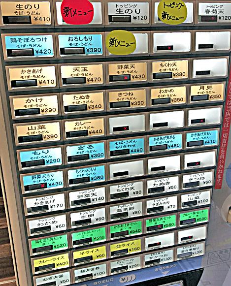 190221そばよし京橋券売機.jpg
