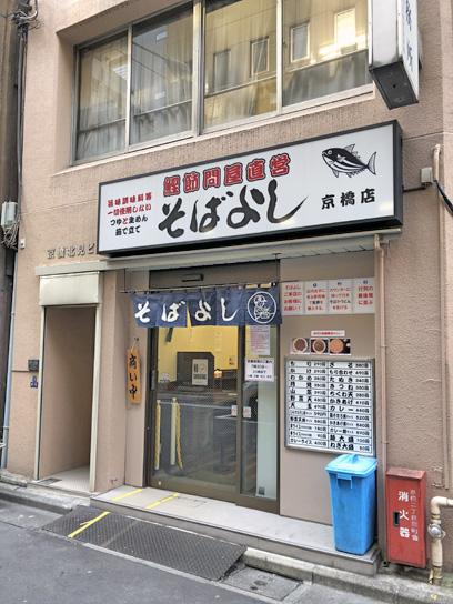 190221そばよし京橋店.jpg