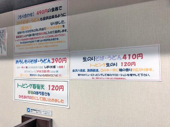 190221そばよし京橋生海苔説明.jpg