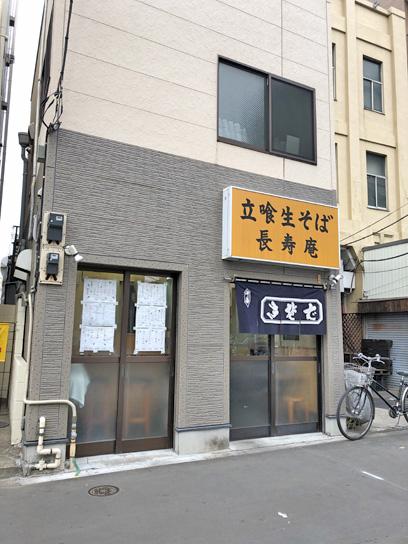 190223長寿庵@三ノ輪.jpg