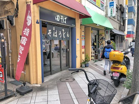 190326田そば@小伝馬町.jpg