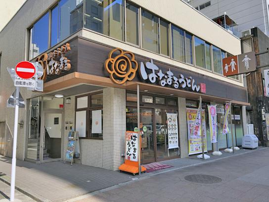 190401はなまるうどん八丁堀店.jpg