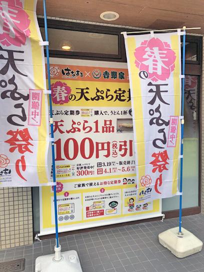 190401はなまる八丁堀天ぷら祭.jpg