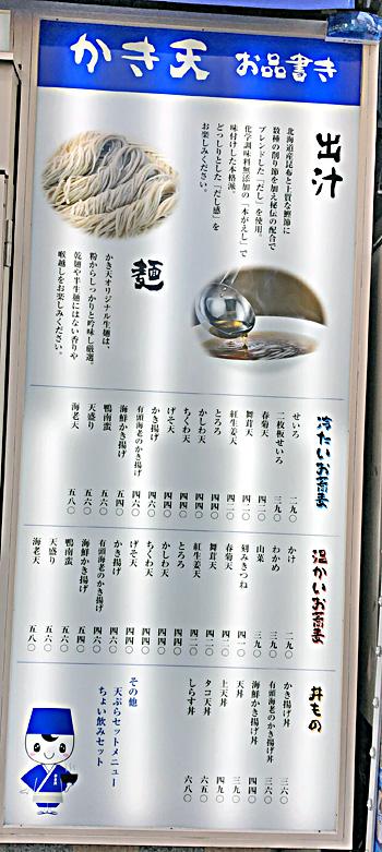 190402かき天お品書き.jpg